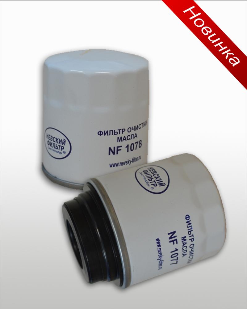Фильтры очистки масла NF-1077 и NF-1078